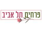פרחים תל אביב